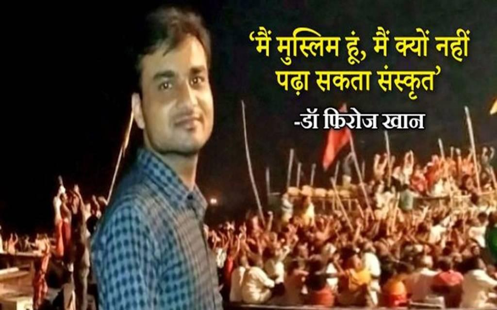 BHU विवाद: डॉ. फिरोज खान का पूरा परिवार करता है भगवान कृष्ण की पूजा