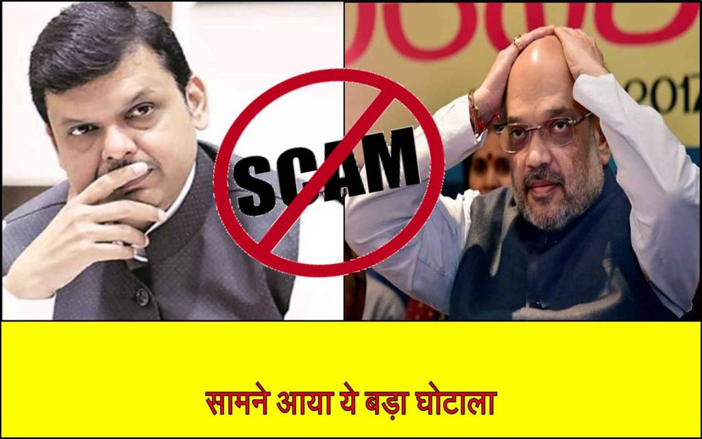 घोटाला: 'टेंडर मैनेजमेंट रैकेट चलाते थे पूर्व CM देवेंद्र फड़नवीस', बीजेपी नेता पर लगे गंभीर आरोप