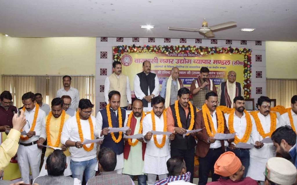 वाराणसी: मंत्री रवीन्द्र जायसवाल की उपस्थिति में नगर उद्योग व्यापार मंडल का शपथग्रहण सम्पन्न