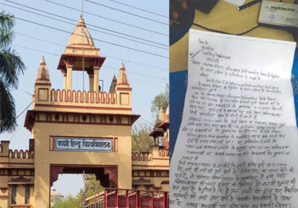 वाराणसी: बीएचयू में नियुक्ति में हो रहा छलावा, एक पद के लिए पहले दस फिर 17 को बुलावा!