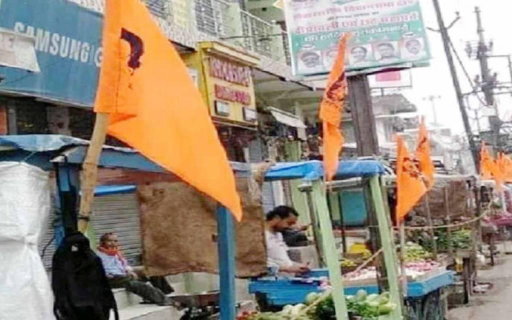 दुकान में भगवा झंडा लगाने पर कार्रवाई, FIR में सांप्रदायिक सौहार्द बिगड़ने का आरोप