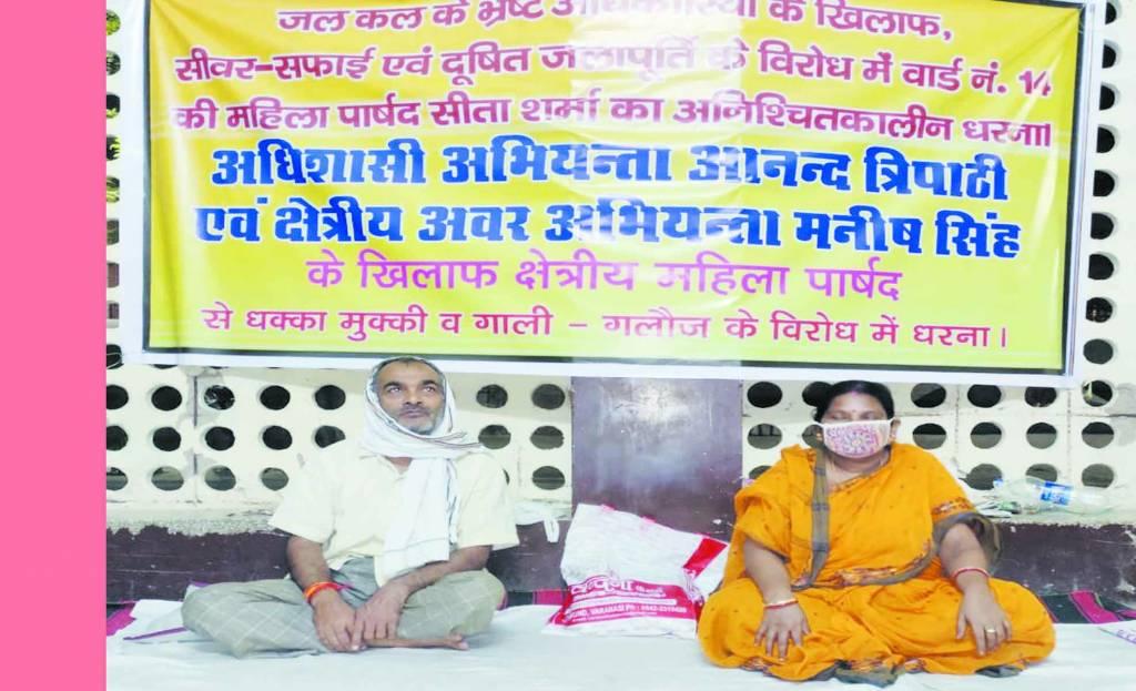न्याय की आस में 6 दिन से धरने पर बैठी महिला पार्षद, नहीं हो रही कोई सुनवाई