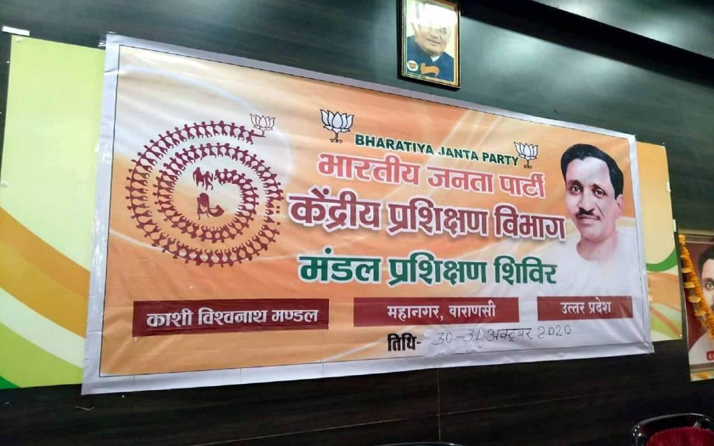 वाराणसी: काशीविश्वनाथ मंडल द्वारा दो दिवसीय प्रशिक्षण शिविर का हुआ आयोजन