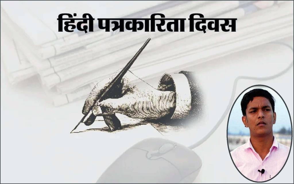 आज के ही दिन 195 साल पहले भारत में शुरू हुई थी हिंदी पत्रकारिता